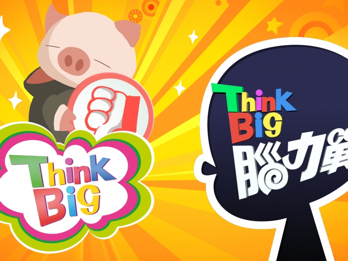 Think Big 腦力戰#25