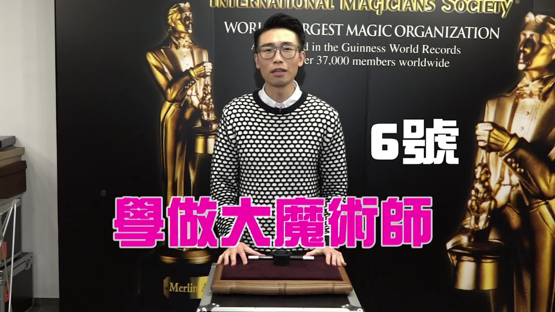 6號學做大魔術師