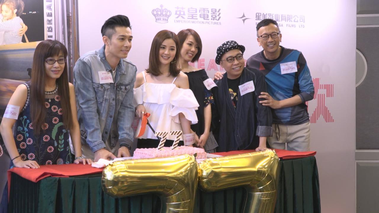 (國語)蔡卓妍出席新戲慶功宴 工作繁忙無暇宣傳Twins新專輯
