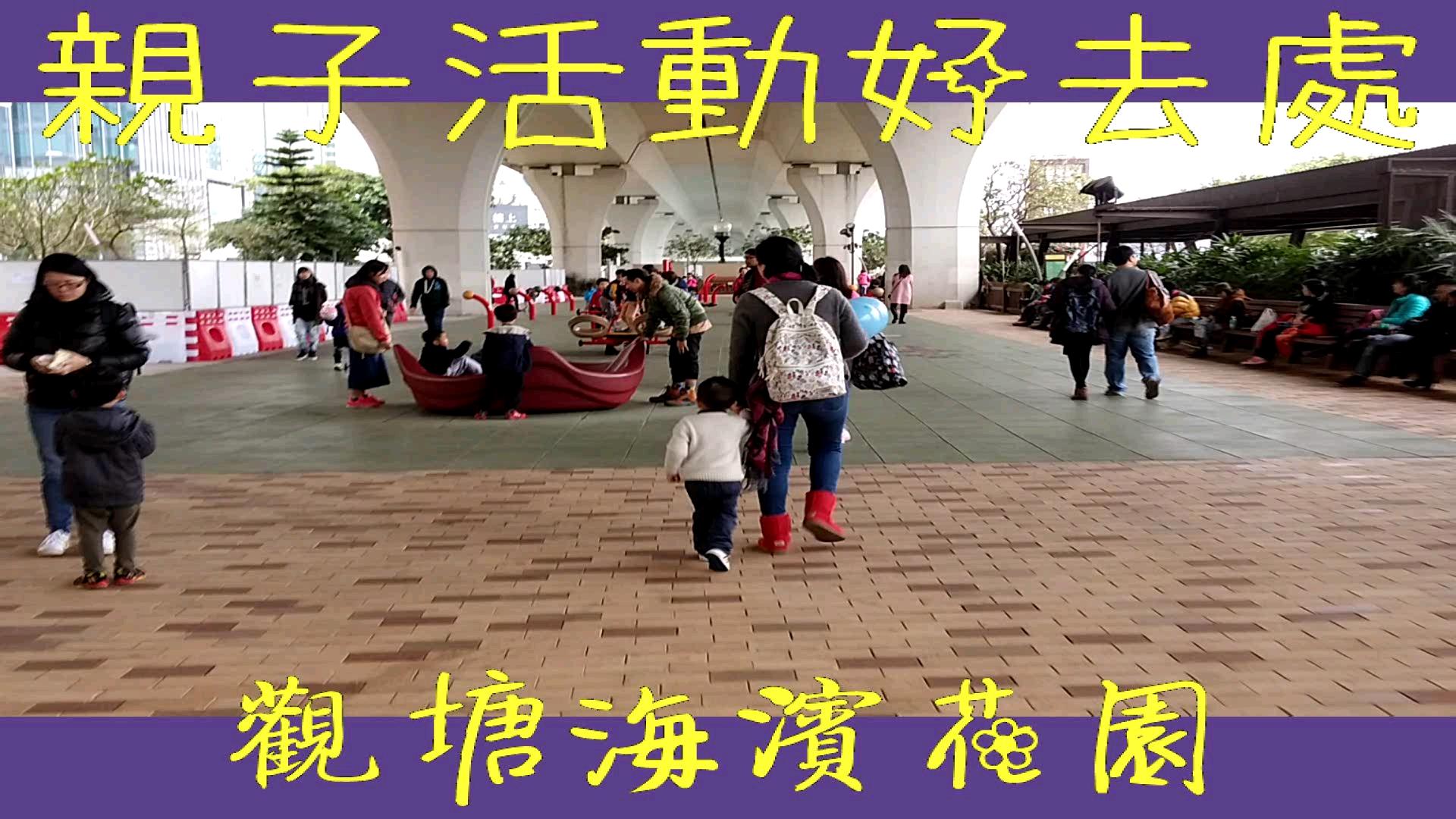 觀塘海濱花園@親子活動好去處