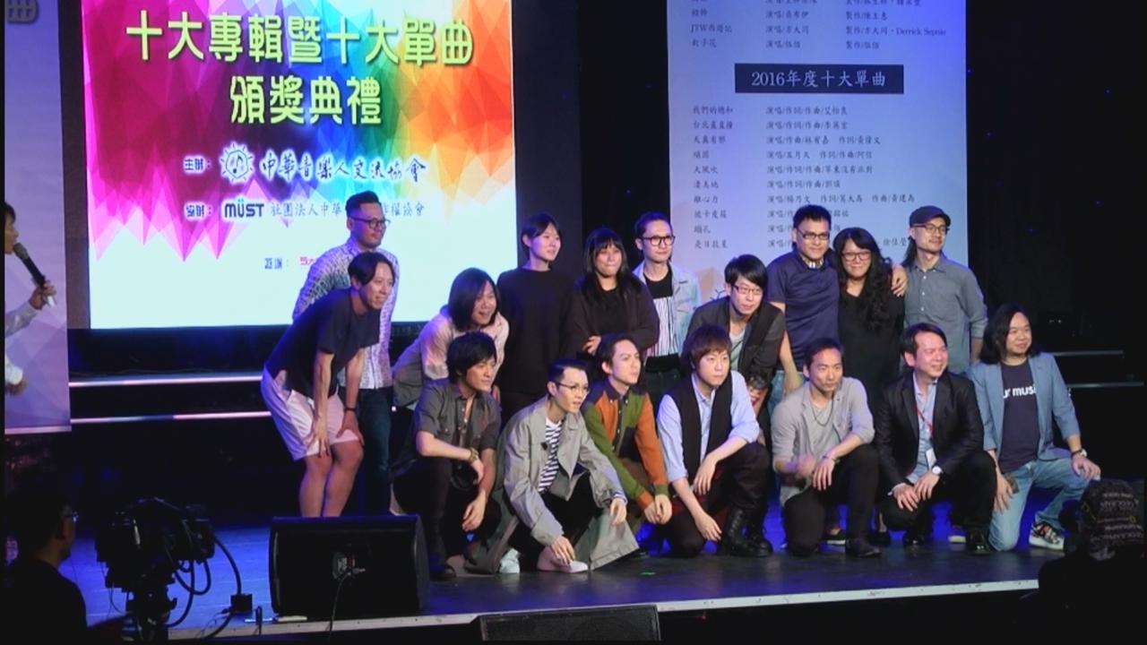 與眾歌出席台灣音樂頒獎禮 五月天林宥嘉講有味笑話