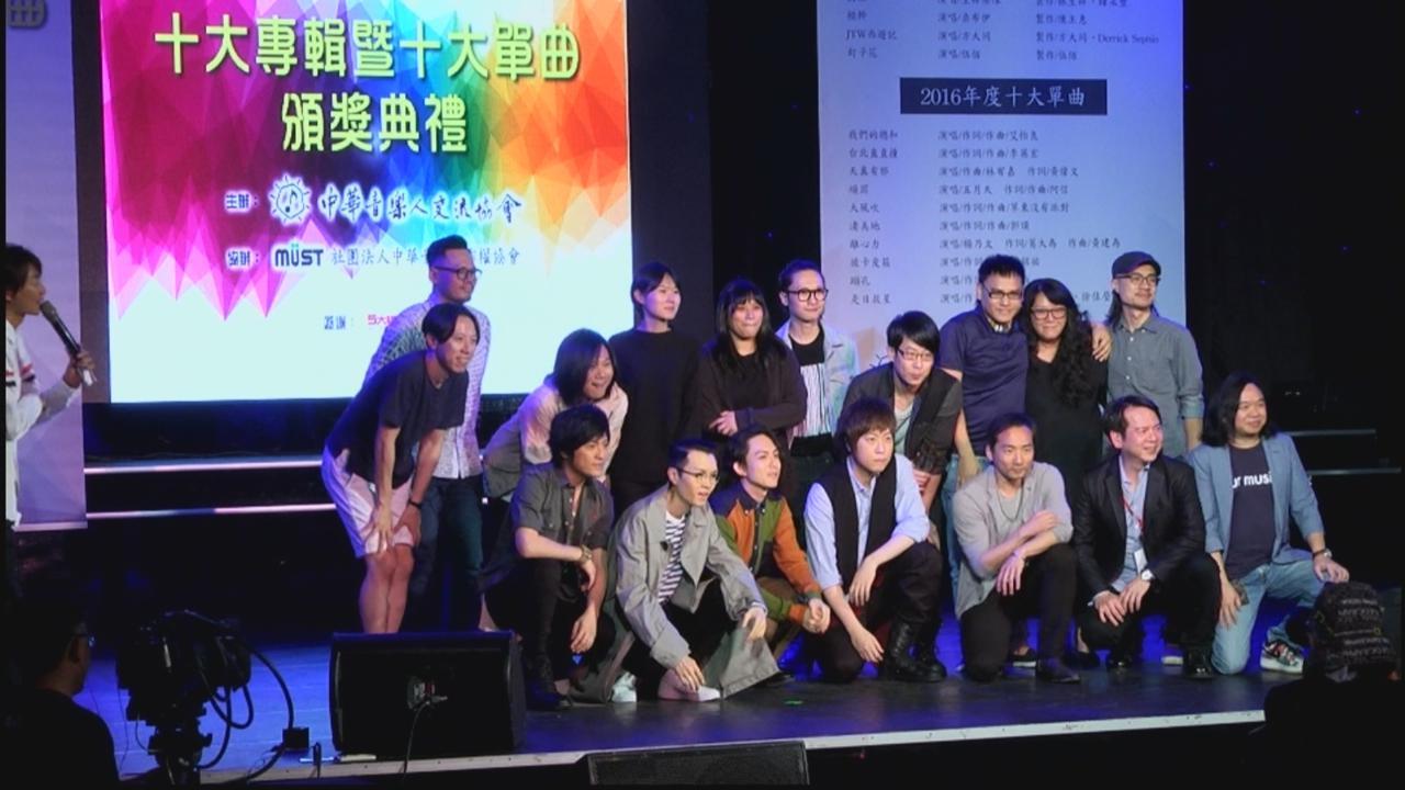 (國語)與眾歌手出席台灣音樂頒獎禮 五月天林宥嘉現場開玩笑