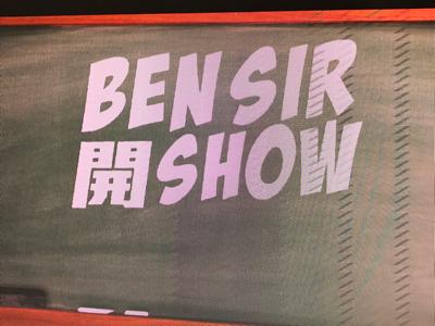 2017-06-23 歐陽偉豪 (Ben Sir)的直播
