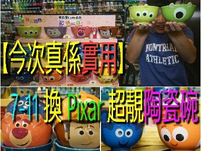 7-11換超實用Pixar陶瓷碗 (6月28日開始)