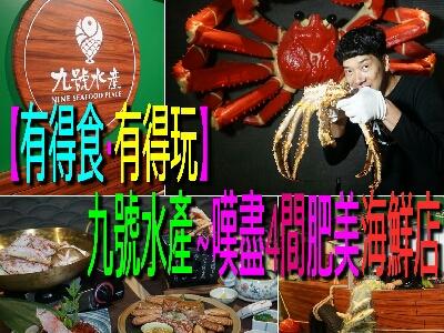 黃埔九號水產~4間肥美海鮮店~又食又玩