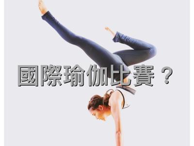 國際瑜伽比賽係點架呢?