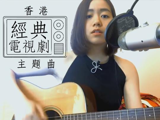 JESSICA羅明嘉 | 香港經典電視劇主題曲