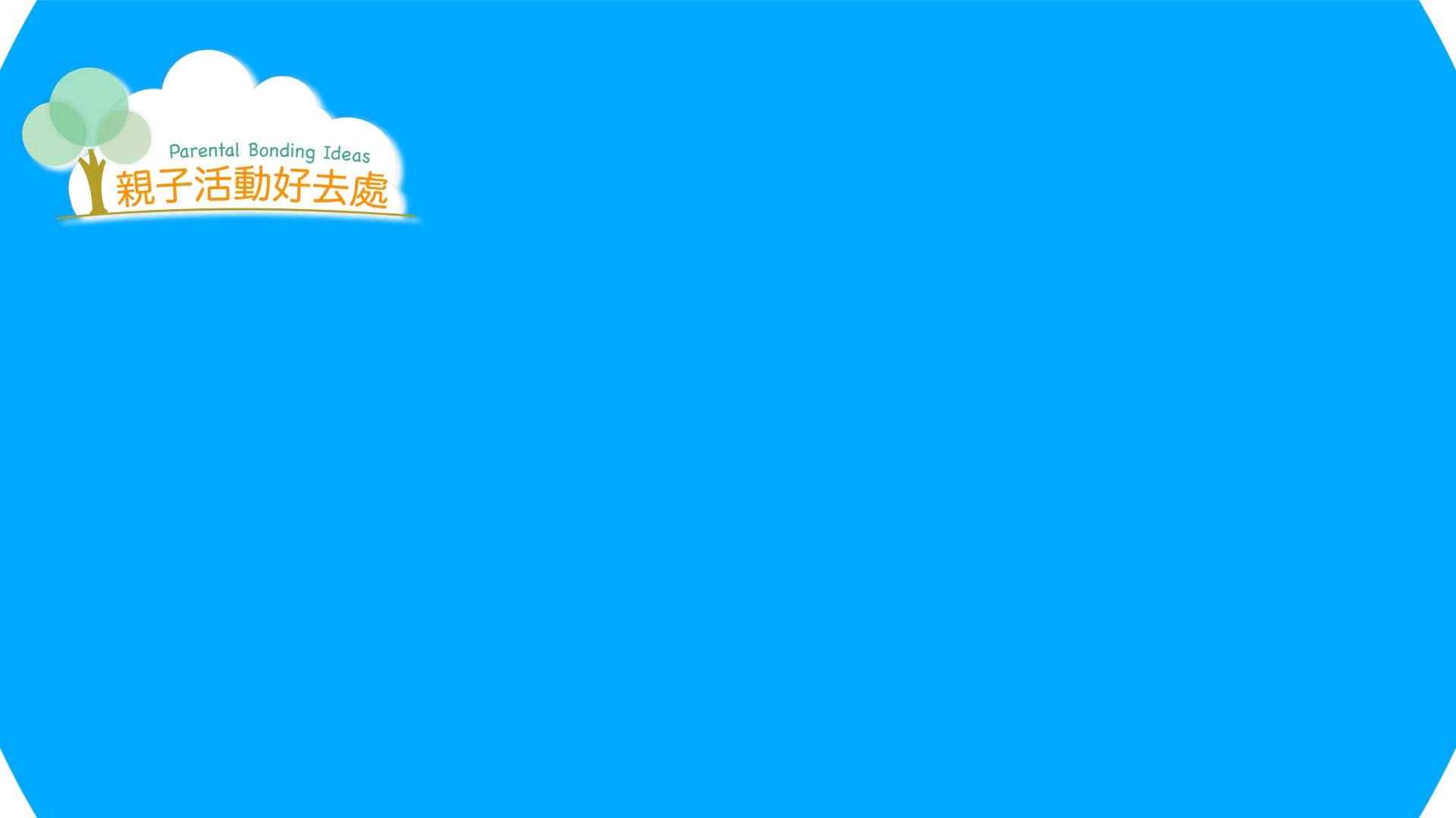 2017-06-24 Edwin哥哥@親子活動好去處的影片