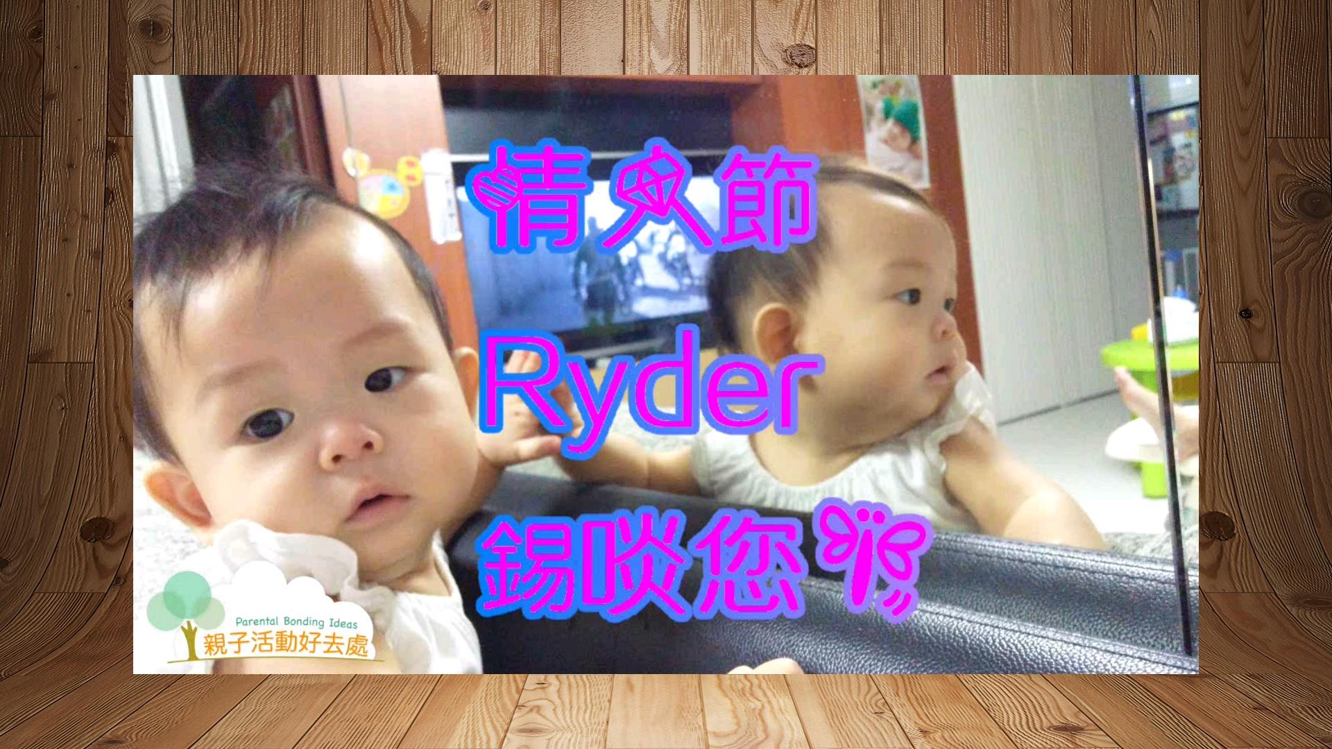 Ryder 錫晒你!