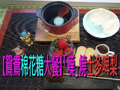 【鴛鴦棉花糖大餐】嘆燒士多啤梨@大坑