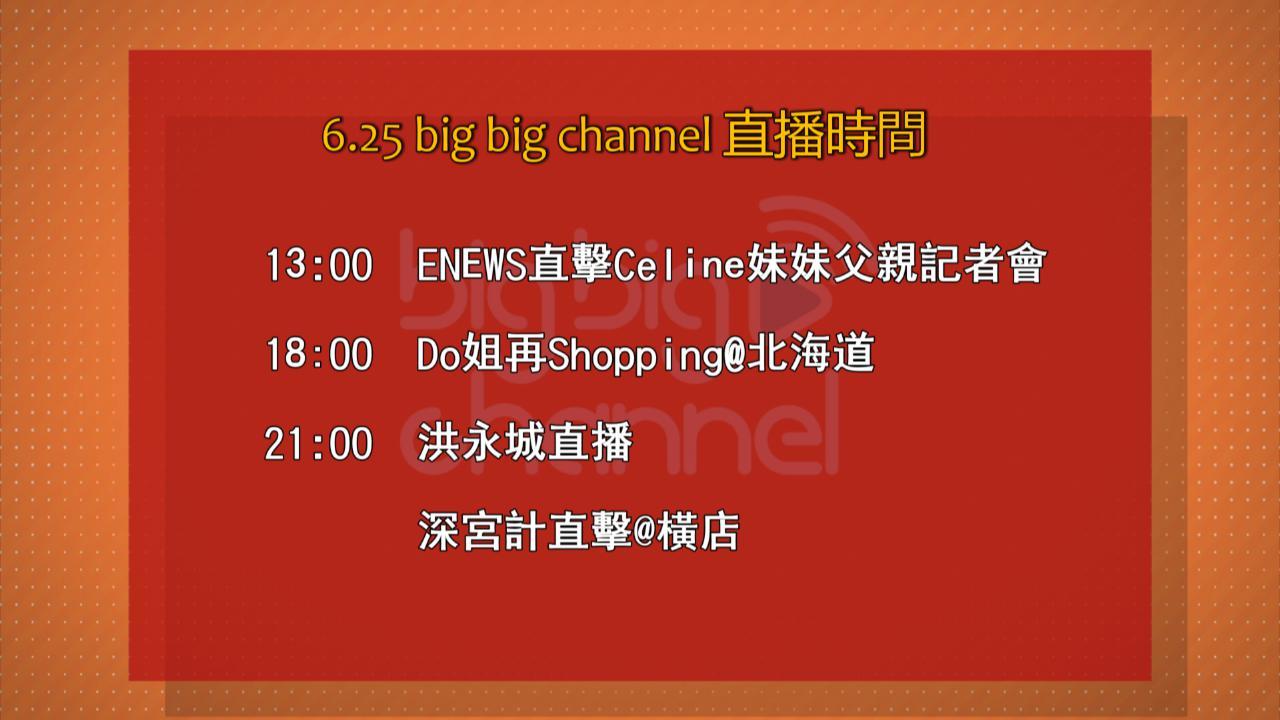 0624bigbigchannel直播時間表