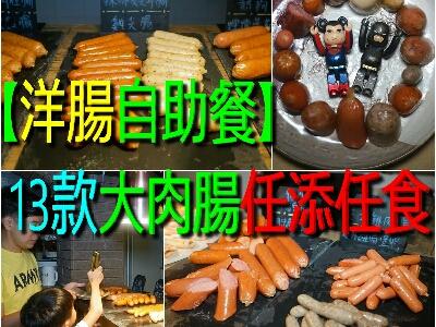 【洋腸放題】13款大肉腸任添任食