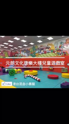 元朗文化康樂大樓兒童遊戲室