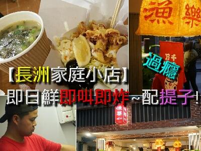 商台前DJ開即叫即炸海鮮小食店@長洲