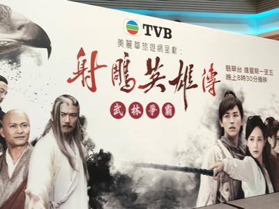 美麗華旅遊網呈獻:射鵰英雄傳「武林爭霸」活動@中