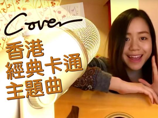 JESSICA羅明嘉 | 香港經典卡通主題曲