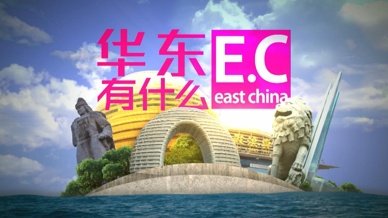 (國語)華東有什麼EP3