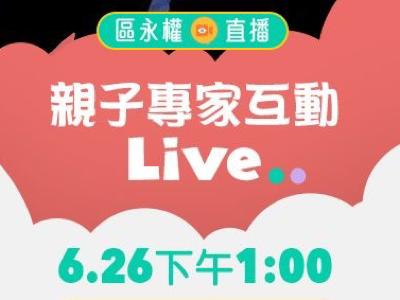 親子健康互動live(暑假外遊注意事項)
