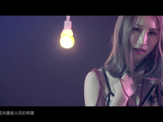 迪子 TikChi feat. Bert - 一蓮托生 Official MV