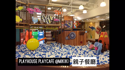 《親子餐廳》Playhouse Play Cafe @Mikiki