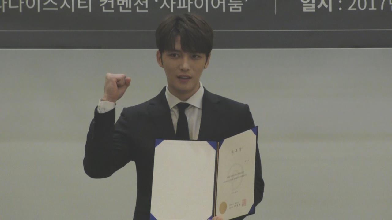 以韓流代表身份擔任宣傳大使 金在中望盡力推動韓國文化