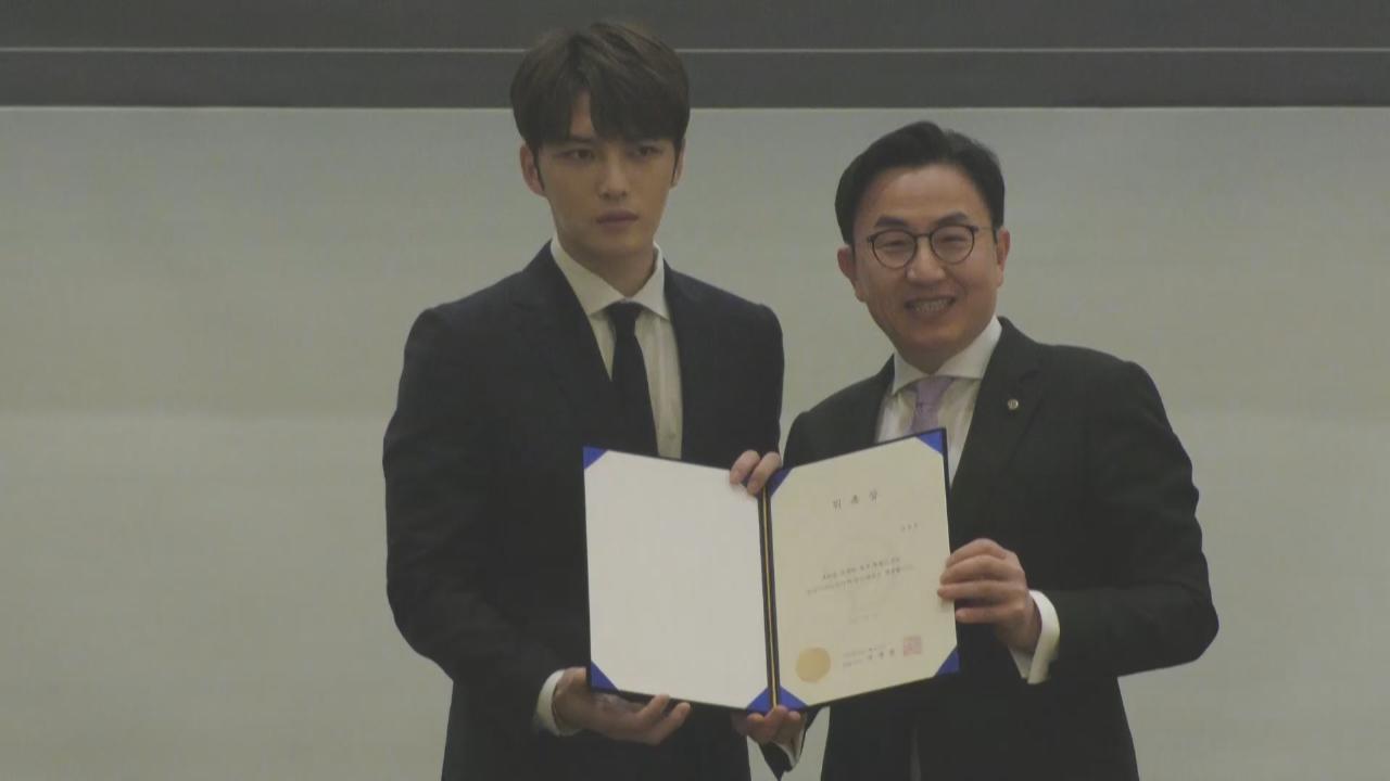 (國語)以韓流代表身份擔任宣傳大使 金在中望盡力推動韓國文化