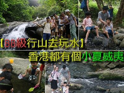 【BB級行山玩水】香港都有個小夏威夷
