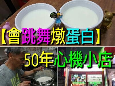 【會跳舞燉蛋白】香夾滑~50年心機小店 @ 元朗