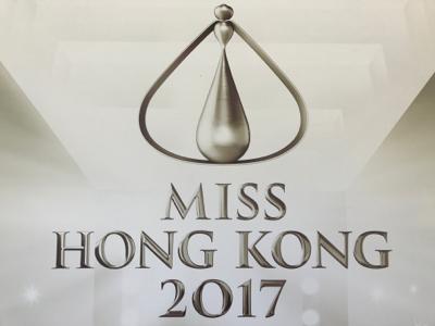 2017香港小姐(複選)會見傳媒nPart 2