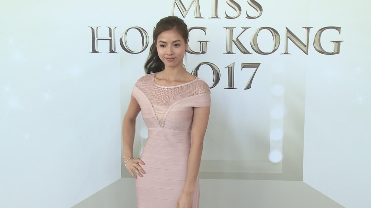 2017香港小姐進行複選 參選佳麗有明星相