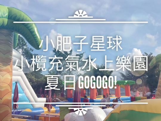 夏日gogogo!燒嘢食x水上樂園