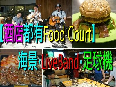 【酒店有經濟Food Court】海景‧LiveBand‧足球機