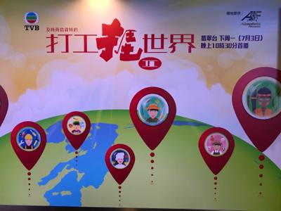 袁偉豪 楊明出席打工捱世界II記者會