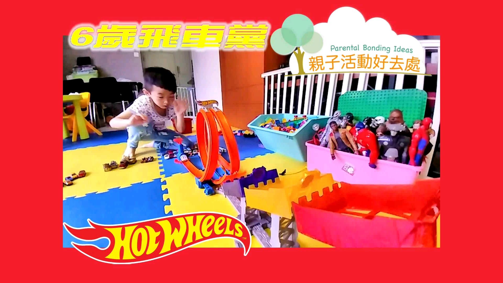 6歲飛車黨@親子活動好去處