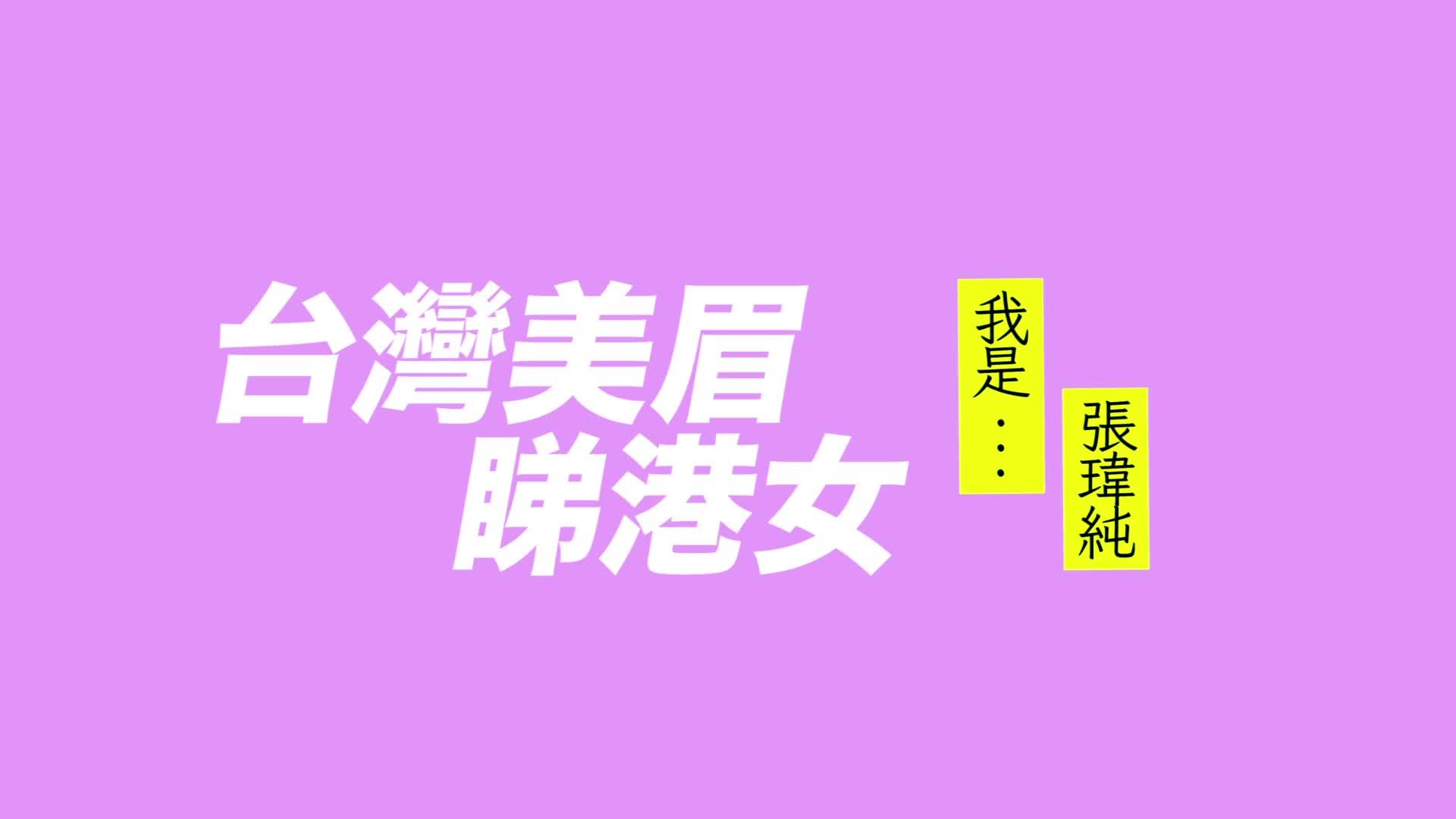「正港」台妹純純殺到香港