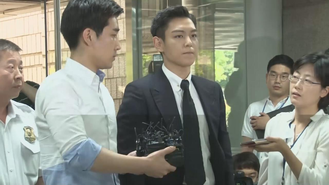 T.O.P為吸毒案首度出庭應訊 預先準備道歉信承認過錯