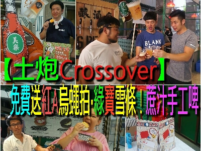 【土炮Crossover】免費送紅A烏蠅拍 綠寶雪條!