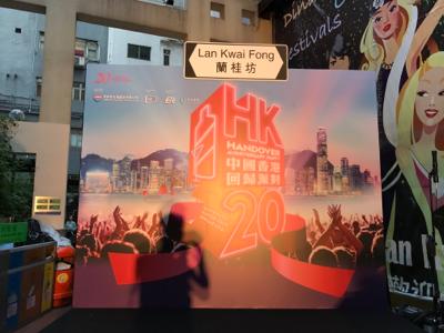 鄭螎 劉浩龍出席蘭桂芳中國香港回歸派對