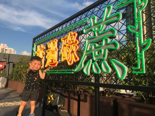 【免費活動】帶孩子感受香港風味「香港掂檔」