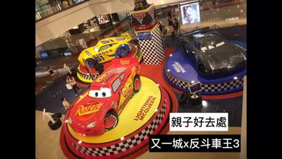 《搶先看》又一城x反斗車王3賽車狂熱展覽