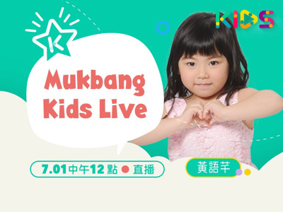 Mukbang Kids Live - 黃語芊
