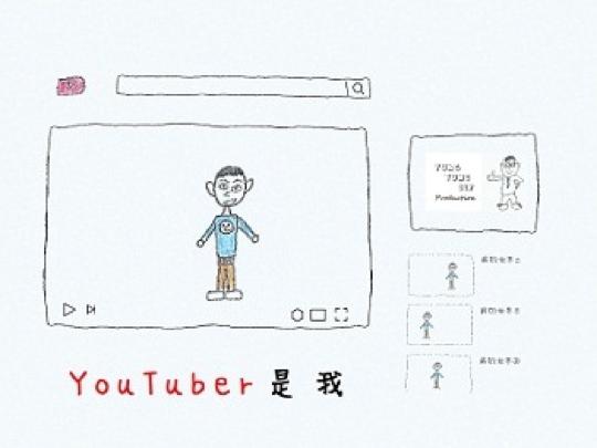 原創歌曲《YouTuber是我》