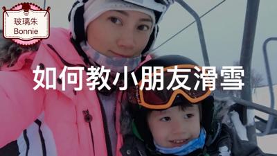 如何教小朋友滑雪