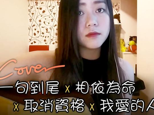 JESSICA羅明嘉 l 陳小春 Medley
