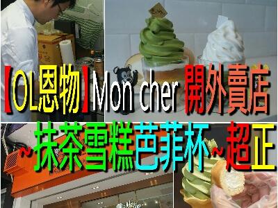 【OL恩物】Mon cher 開外賣店~抹茶雪糕最正