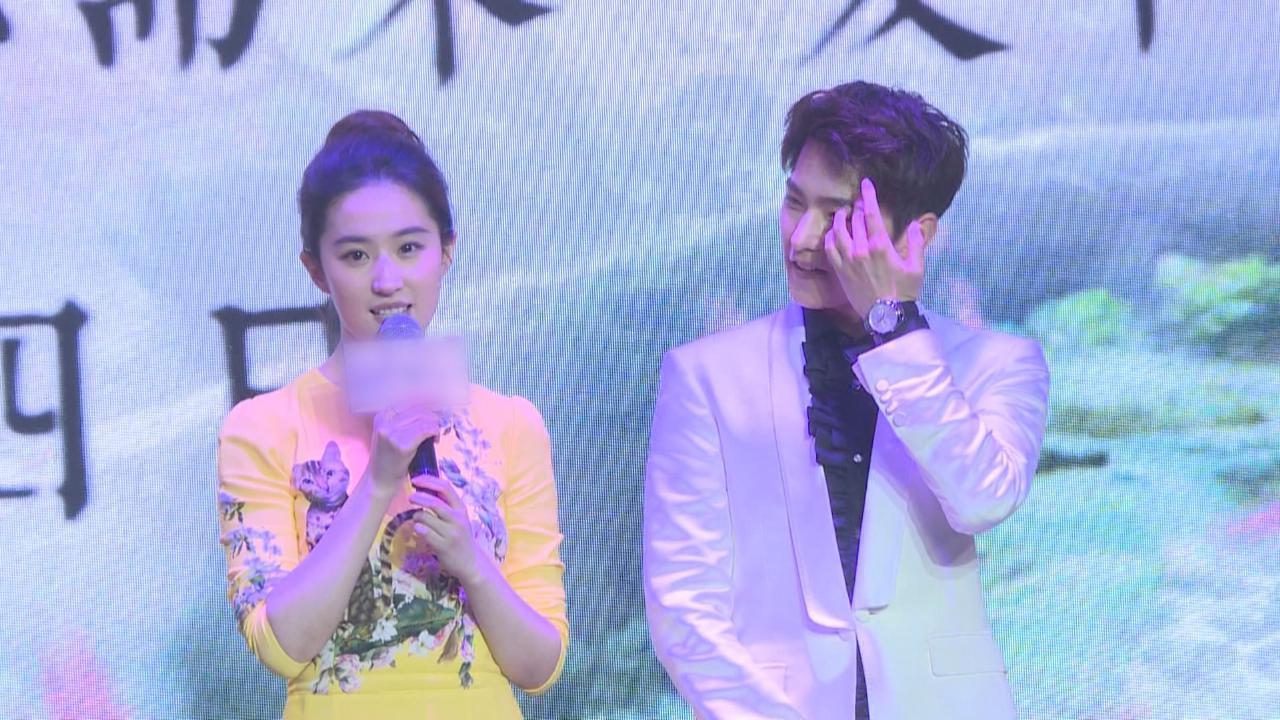 與楊洋北京宣傳新戲 劉亦菲新角色挑戰大