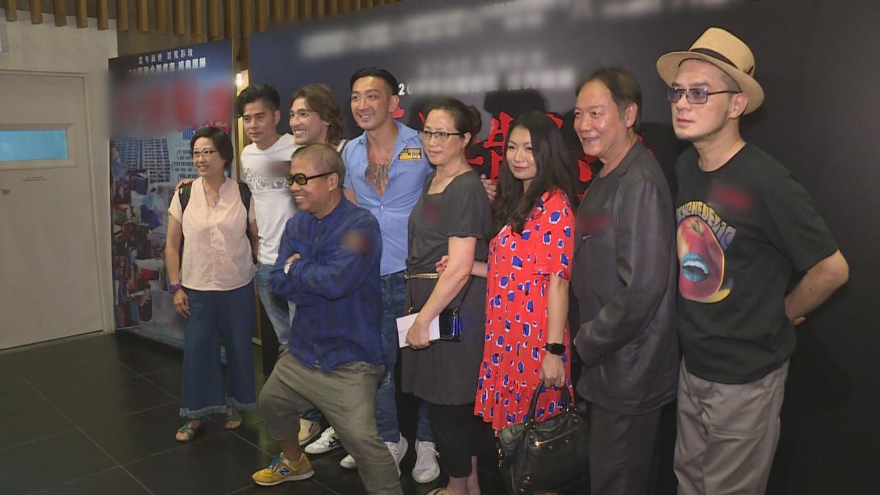 李璨琛成名作4K復修版上映 與陳果及一眾演員趁機敘舊