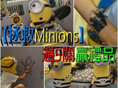 過關救Minions~免費羸Minions禮物