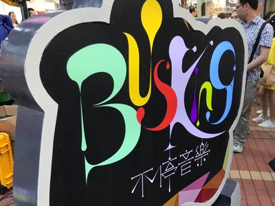 Busking不停音樂 live@西洋菜南街Part1