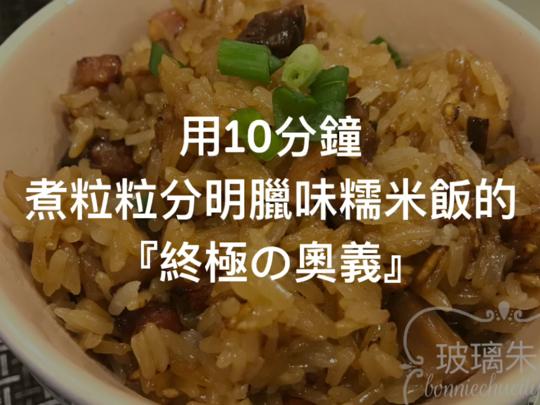 十分鐘煮到粒粒分明糯米飯